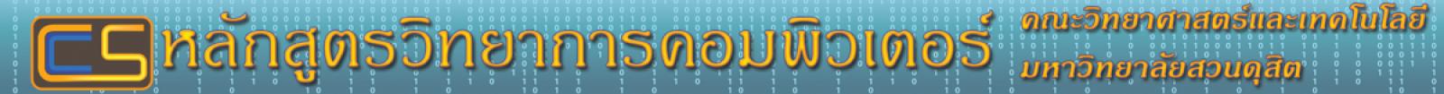 วิทยาการคอมพิวเตอร์ มหาวิทยาลัยสวนดุสิต